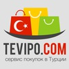 Tevipo.com -  посредник в Турции