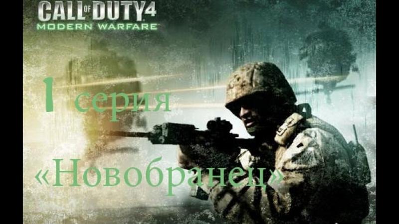 Зов Долга. Современная война. 1 сезон 1 серия. Новобранец.