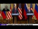 Фиаско Трампа или триумф Путина