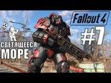 Fallout 4 Светящееся море игры про постапокалипсис