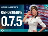 Обновление 0.7.5 | World of Warships