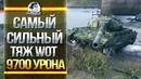 САМЫЙ СИЛЬНЫЙ ТЯЖ World of Tanks - 9700 урона Super Conqueror worldoftanks wot танки — wot-vod