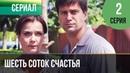 ▶️ Шесть соток счастья 2 серия 2014 HD 1080p