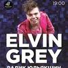 29 октября 2018 | ELVIN GREY | Новосибирск