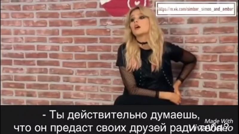"""Soy Luna 3"" Перевод разговора Амбар и Бенисио"