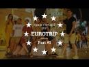 Евротрип 2017 часть 1