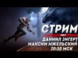Стрим Prey. Анонсирующий ролик | Даниил Зигерт, Максим Мжельский