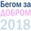Бегом за добром 2018