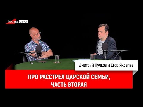 Егор Яковлев про расстрел царской семьи часть вторая