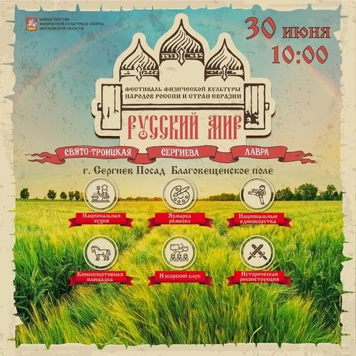 Фестиваль физической культуры народов России и стран Евразии