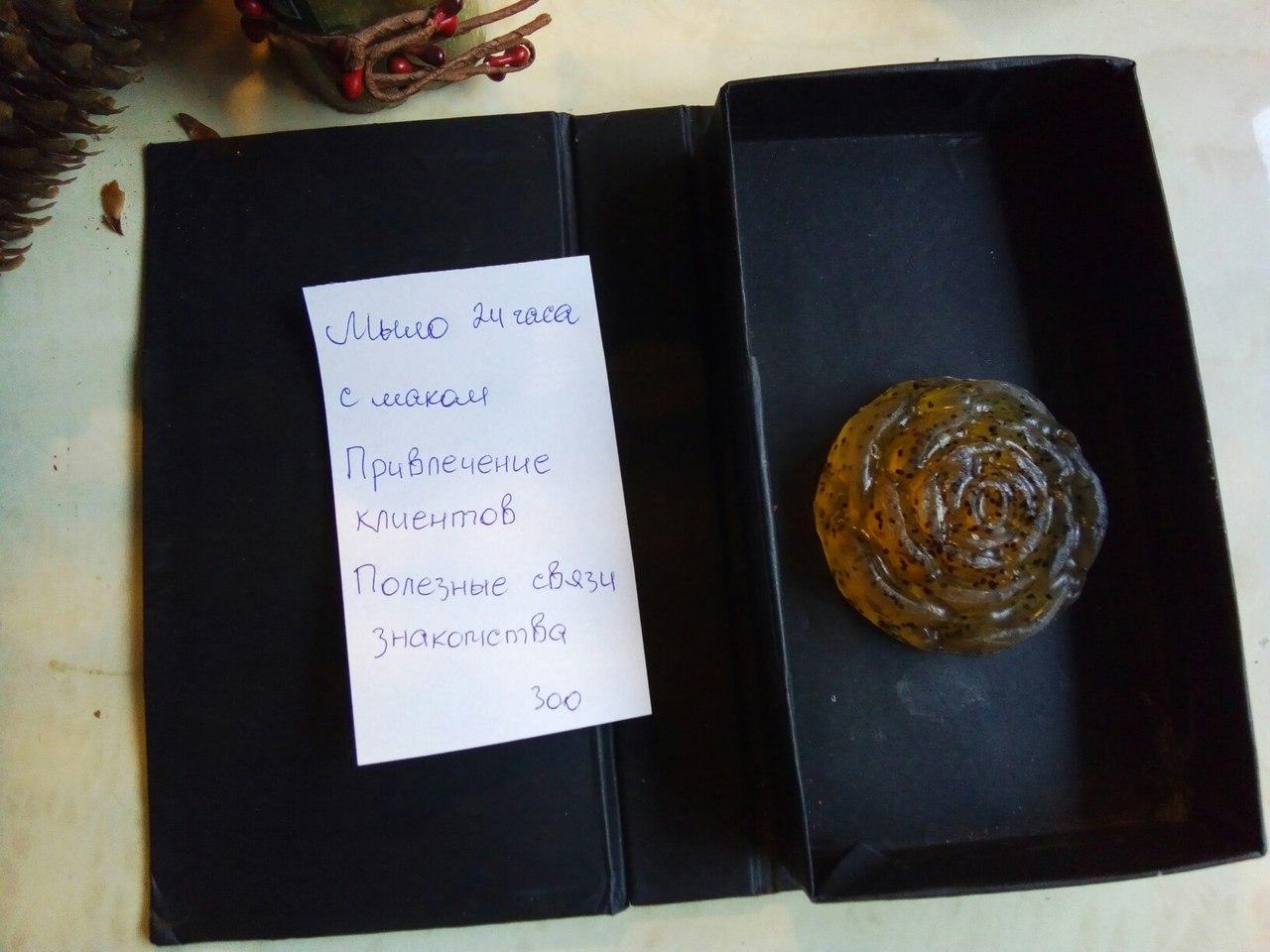 очарование - Программное мыло ручной работы от Елены Руденко - Страница 2 LG6tzG8-oWE