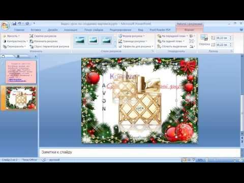 Создание наборов AVON и картинок для групп и конкурсов