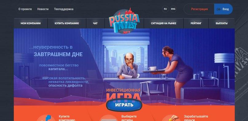 Постер к новости Russia Invest
