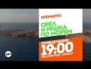 Орел и Решка ПО МОРЯМ на Кипре 23 ИЮЛЯ ПН В 19 00