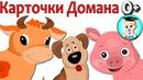 Животные для детей. Первые слова ребенка. Карточки Домана