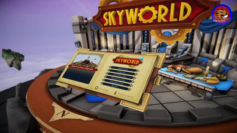 Обновление Skyworld. Русский язык!