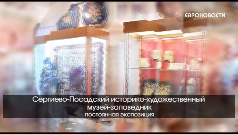 Сергиево Посадский историко художественный музей заповедник