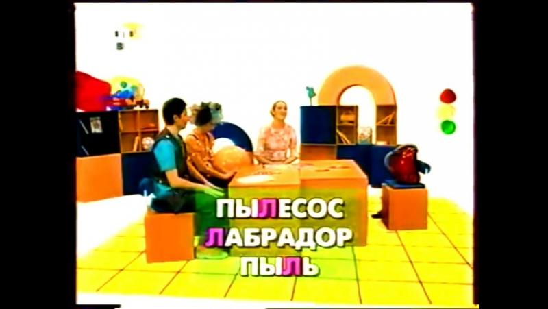 АБВГДейка (ТВЦ, 2003) Буква Л