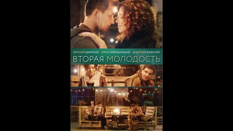 Вторая молодость 2018 Мелодрама Русский фильм