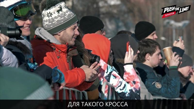 Toyota weekend Красноярск - Snowmobile Cross