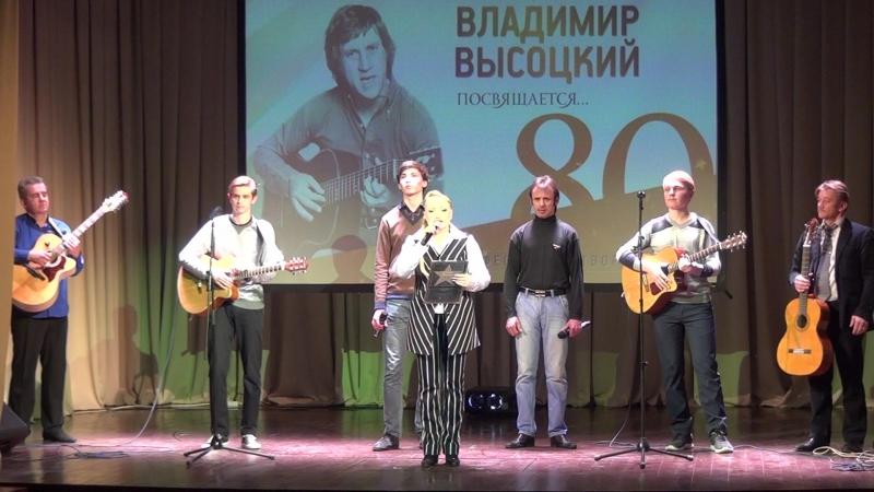 ВИА S.V.D Владимир Высоцкий посвящается 80 на сцене ДКНефтяник