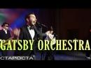 Кавер-группа «Gatsby Orchestra» – Новый год в стиле Великого Гэтсби – Каталог артистов