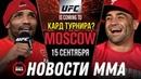 Андерсон Силва не верит в Фёдора, Кард турнира UFC в Москве, Альварес будет охотиться за Хабибом