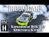 Hoonigan 1000-сильный карбоновый E92 Eurofighter Кристапса Блушса [BMIRussian]
