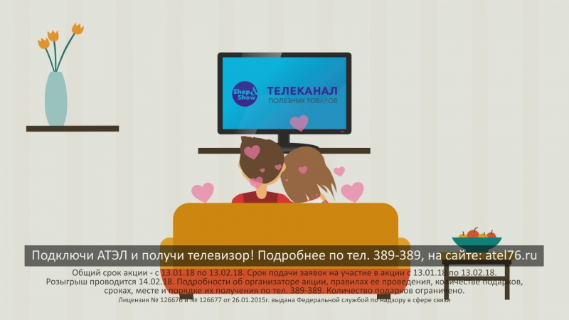Выиграй телевизор от АТЭЛ и Shop Show