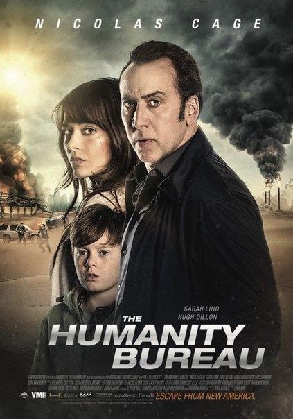 Бюро человечества (2017)