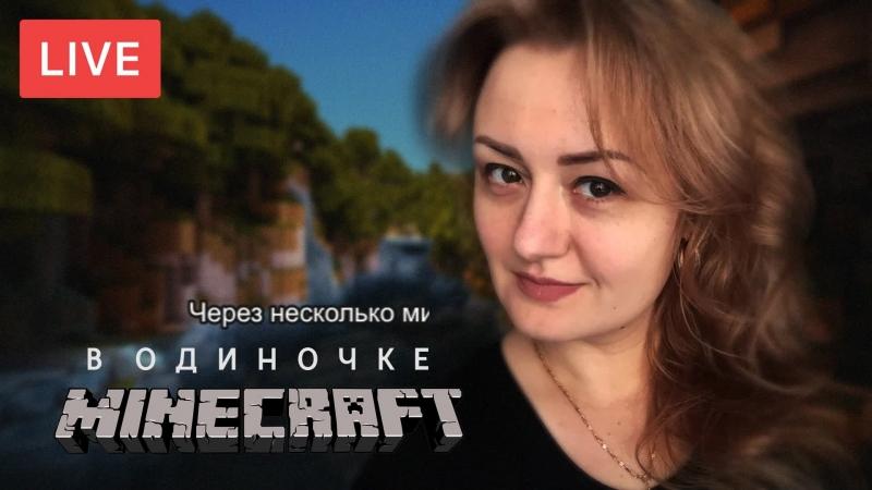 🔴 Стрим - Выживание в Одиночке - Minecraft 🌴 Часть 2