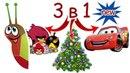 Абсолютно новые пазлы! Пазлы 3 в 1. Angry Birds Елка и Тачки взорвались и ПЕРЕМЕШАЛИСЬ
