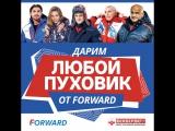 Итоги конкурса. Пуховик за репост. 01.12.17г