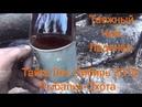 Чай леденец Тайга Сибирь Так холодно в лесу, что налитый в кружку чай застывает в лед Охота Рыбалка