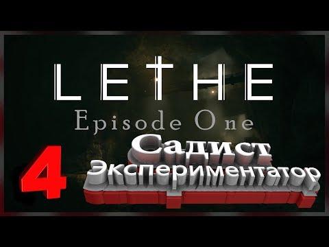 Хоррор ▶ Lethe Episode One (прохождение) 4 ▶ Садист-экспериментатор!