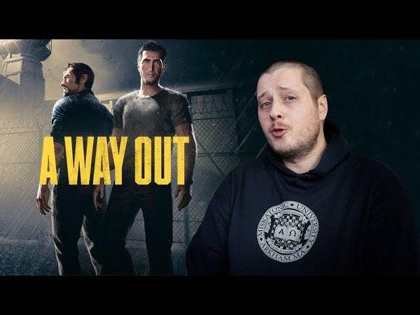 A Way Out - Максим Еремеев о крутейшей кооперативной игре