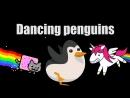 Танцующие пингвины [Special edition]