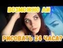 24 ЧАСА АРТ ЧЕЛЛЕНДЖ