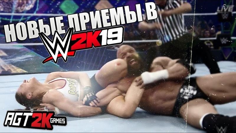 AGT - Новые приёмы в WWE 2K19 (От Армбара для Ронды до обновлённого 619 для Мистерио!)