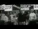 Время, вперёд! (1965) 1 серия