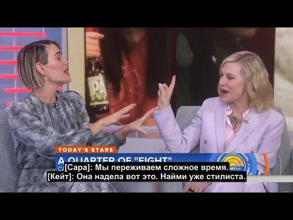 Cate Blanchett and Sarah Paulson. Today show rus sub