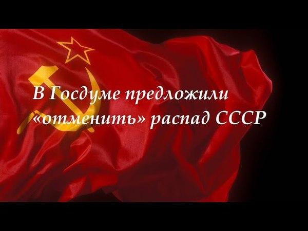 В Госдуме предложили «отменить» распад СССР тогда это будит масонским