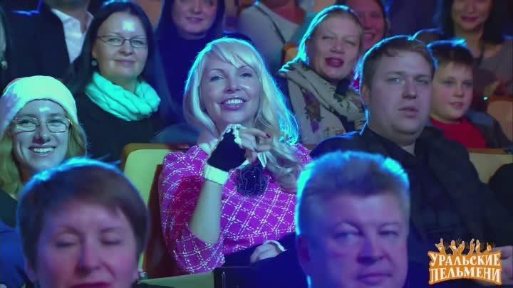 Песня А че ты не пьешь Елочка беги часть 1 Уральские пельмени 2014