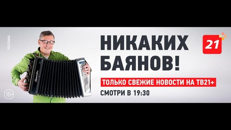 Новости (СТС ТВ 21 06.07.2010)