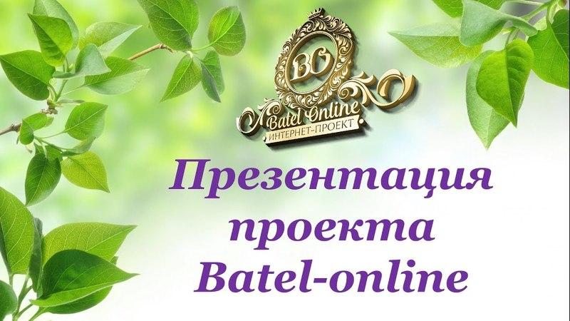 Презентация интернет-проекта Batel-online