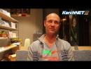 Интервью с героем проекта от корреспондентов KerchNET TV от 02.01.18 г.