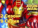 Железный Человек 2 Сезон 9 Серия Щит и Меч Часть Вторая