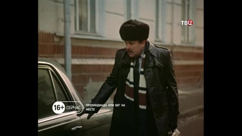 Прохиндиада, или бег на месте 1984 ( Хорошее качество ).