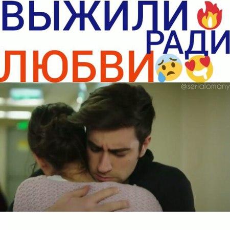 """Турецкие сериалы😍😍😍 on Instagram: """"Любовь без слов😍😍💕 Кто смотрит, сериал? Почему я так влюбилась в эту парочку, а в начале ведь бесил меня Ягыз, п..."""