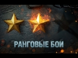 ? World of Warships: [ZAVOD] Ранговые бои 9 сезон. Начало